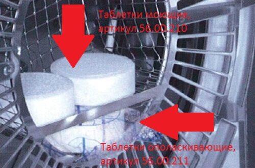моющие и ополаскивающие таблетки в рабочей камере пароконвектомата rational
