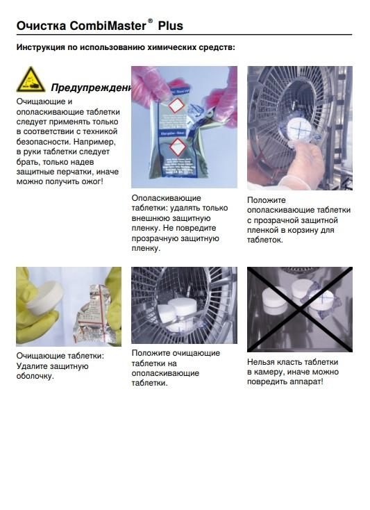 Автоматическая мойка Clen Jet пароконвектомата Rational CMP